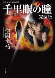 千里眼の瞳 完全版 クラシックシリーズ5