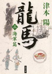 龍馬(三) 海軍篇