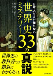 日本人だけが知らない世界史ミステリー33の真説