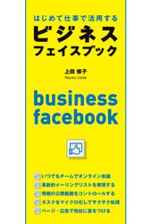 はじめて仕事で活用するビジネスフェイスブック