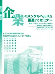 第3回企業のメンタルヘルスを推進するセミナー報告書