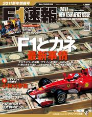 F1速報 (新年情報号)