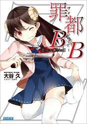 罪都B×B(イラスト簡略版)