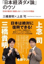 「日本経済ダメ論」のウソ