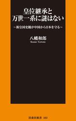 皇位継承と万世一系に謎はない ~新皇国史観が中国から日本を守る~