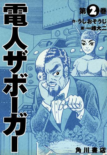 電人ザボーガー(2)(うしおそうじ) : カドカワデジタルコミックス ...