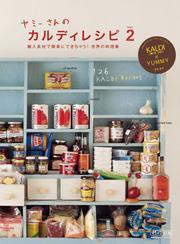 ヤミーさんのカルディレシピ vol.2 輸入食材で簡単にできちゃう! 世界の料理集