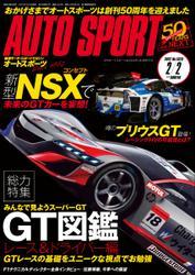 AUTO SPORT(オートスポーツ) (No.1323)