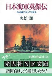 日本海軍英傑伝 日本海軍人物太平洋戦争