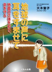 地球の声に耳をすませて 地震の正体を知り、命を守る