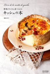 野菜がたくさん食べられるキッシュの本 おもてなしの料理に、およばれの手土産に。