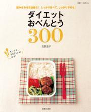 ダイエットおべんとう300 組み合わせ自由自在!しっかり食べて、しっかりやせる!