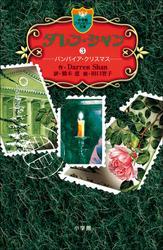 ダレン・シャン3 バンパイア・クリスマス