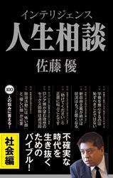 インテリジェンス人生相談 社会編