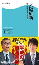 大阪維新  橋下改革が日本を変える
