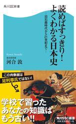 読めばすっきり!よくわかる日本史  -旧石器時代から21世紀まで-