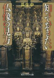 知っておきたい仏像の見方