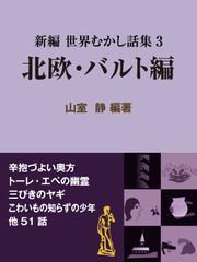 新編 世界むかし話集(3)北欧・バルト編