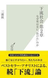 """下流社会 第2章~なぜ男は女に""""負けた""""のか~"""