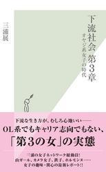 下流社会 第3章~オヤジ系女子の時代~