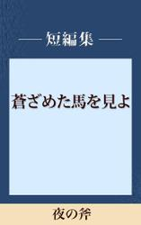 夜の斧 【五木寛之ノベリスク】
