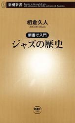―新書で入門―ジャズの歴史