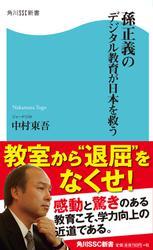 孫正義のデジタル教育が日本を救う