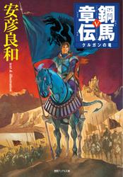 鋼馬章伝[5]クルガンの竜