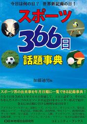 スポーツ366日話題事典 今日は何の日? 世界新記録の日!
