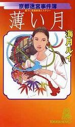 薄い月 京都迷宮事件簿