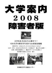 大学案内2008障害者版