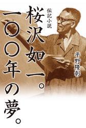 桜沢如一。100年の夢。
