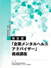 第1回「企業メンタルヘルスアドバイザー」養成講座報告書