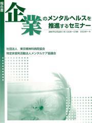 第1回企業のメンタルヘルスを推進するためのセミナー報告書