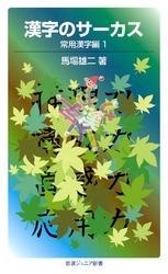 漢字のサーカス 常用漢字編1