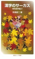 漢字のサーカス 常用漢字編2