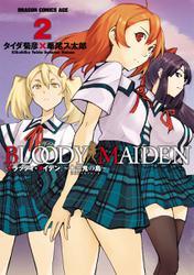 BLOODY MAIDEN~十三鬼の島~