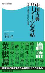 中国古典 リーダーの心得帖  名著から選んだ一〇〇の至言