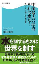 中国最大の弱点、それは水だ!  ~水ビジネスに賭ける日本の戦略~