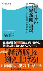 毎日5分の「日経新聞」道場 「データウオッチ」と「連想」で経済が分かる!