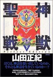 神獣聖戦 Perfect Edition[下]