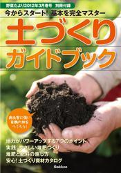 野菜だより (2012年3月号別冊付録(土づくりガイドブック))