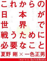 これからの日本が世界で戦うために必要なこと