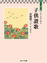 子供讃歌 倉橋惣三文庫2