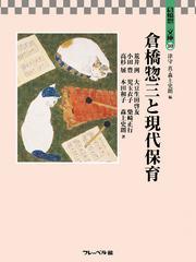 倉橋惣三と現代保育 倉橋惣三文庫10