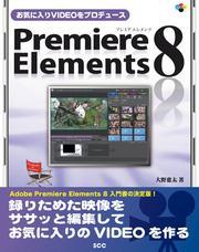 お気に入りVIDEOをプロデュース Premiere Elements 8