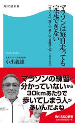 マラソンは毎日走っても完走できない 「ゆっくり」「速く」「長く」で目指す42・195キロ