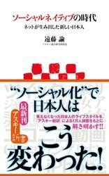 ソーシャルネイティブの時代 ネットが生み出した新しい日本人