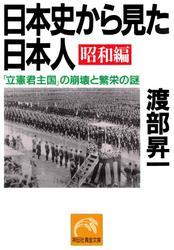 日本史から見た日本人 昭和編 「立憲君主国」の崩壊と繁栄の謎