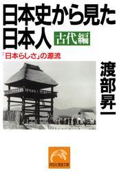 日本史から見た日本人 古代編 「日本らしさ」の源流